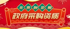 北京资质代办:政府采购资质如何申请办理?
