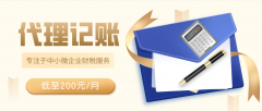 北京代理记账:代理记账都干什么?