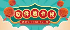 北京资质代办:个人怎么申请软件著作权?