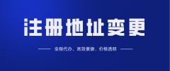 北京公司变更股东需要哪些材料以及相关流程?