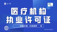 办理北京口腔门诊审批医疗机构执业许可证