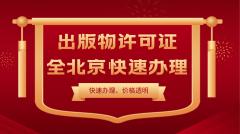北京出版物经营许可证怎么办理?