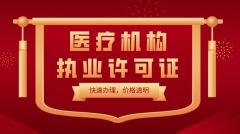 北京资质代办:开办门诊部需要什么条件?