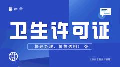 北京资质办理:美容美发卫生许可证如何办理?